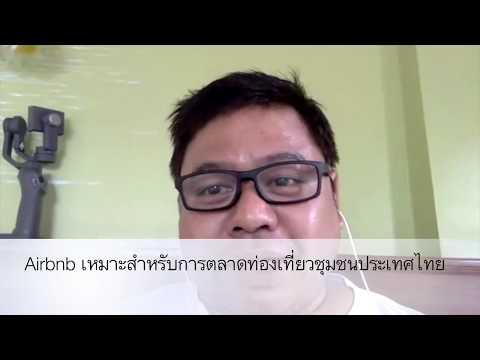 แนะนำแอพ Airbnb เหมาะสำหรับการตลาดท่องเที่ยวชุมชนประเทศไทย