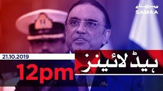 Samaa Headlines - 12PM - 21 October 2019