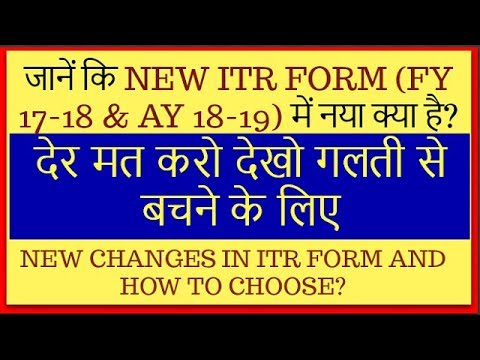 NEW ITR FORMS FOR AY18-19   NEW CHANGES IN ITR FORM FOR AY 2018-19 & HOW TO CHOOSE ITR FORM (18-19)