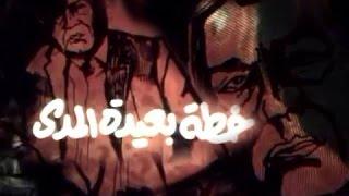 #x202b;الفيلم العربي: خطة بعيدة المدى#x202c;lrm;