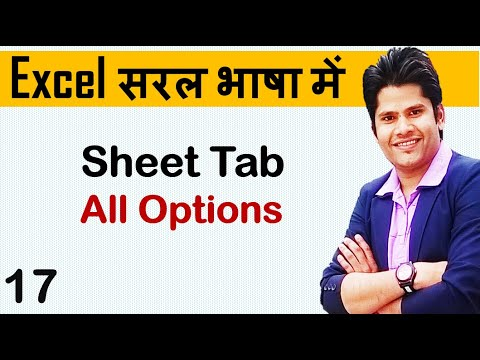 excel how to move and copy sheet , rename sheet and give tab color in hindi