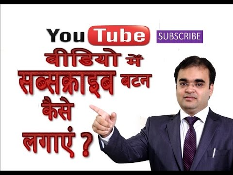 How to add subscribe button in you tube Hindi ?