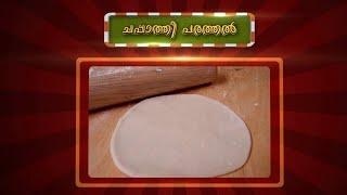Kusruthi Kudumbam | How to make round Chapati? | Highlights