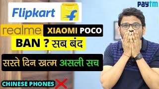 Flipkart & Chinese Smartphones Ban in INDIA? PAYTM सस्ते दिन ख़त्म असली सच