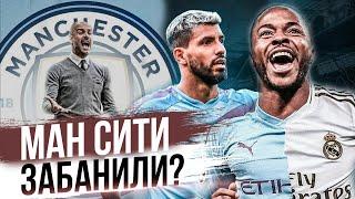 Манчестер Сити отстранен от Лиги Чемпионов на два года!
