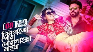 Chittagainga Powa Noakhailla Maia l Title Song l Shakib Khan l Bubly l Live Technologies Ltd