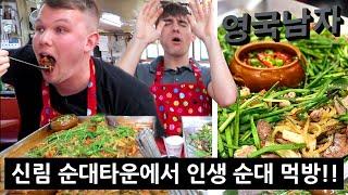 Download 인생 백순대 먹방!! 순대 먹으러 한국까지 온 영국인~?! Video