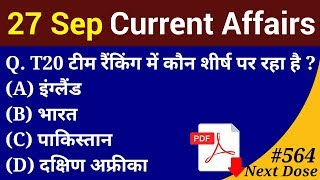 Next Dose #564 | 27 September 2019 Current Affairs | Daily Current Affairs | Current Affair in Hindi