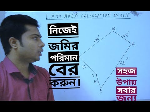 Land Area Calculation at site || How to calculate land area || Land survey || Plot area measurement