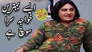 Aisay Behtareen Khawajasara Soch Hay Aap Ki | Nasir Chinyoti Agha Majid | Khabardar with Aftab Iqbal
