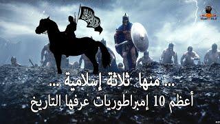 أعظم 10 إمبراطوريات عرفها التاريخ .. منها  ثلاثة إسلامية