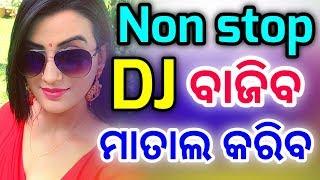 Odia Dj Bass Mix Dance Songs Full Bobal Hit 2019