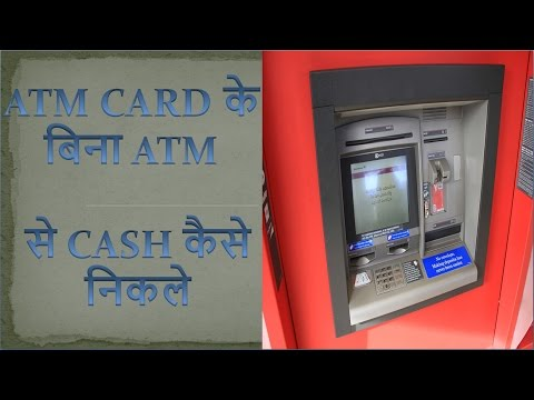 How To Get Cash Without ATM Card From ATM MACHINE | हिंदी