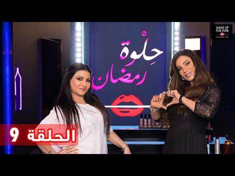 Xxx Mp4 ح 9 حلوة رمضان 2019 مع بدرية طلبة وأسماء البريك 3gp Sex