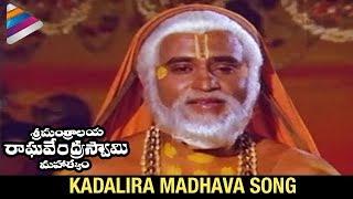 Rajnikanth's Sri Mantralaya Raghavendra Swamy Mahatyam Movie Songs   Kadalira Madhava Song