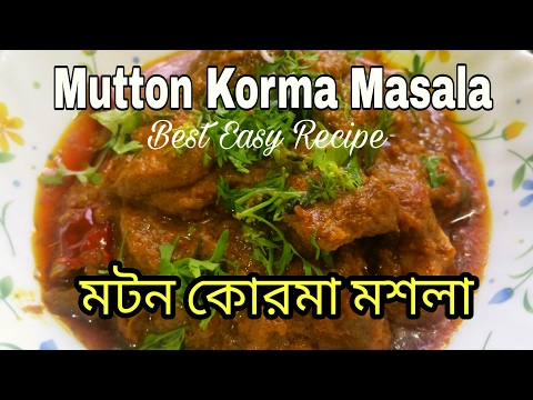 [Bengali|English|Hindi] How to make Mutton Korma Masala at Home !! Best Easy Recipe!!
