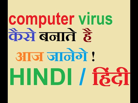 How to make computer virus -youtube HINDI/हिंदी