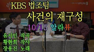 [알릴레오 라이브 4회]  KBS 법조팀 사건의 재구성 (19.10.15)