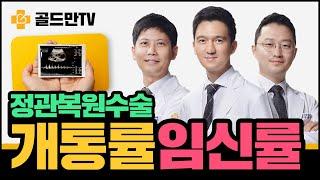【비정상토크】 정관복원수술 후 임신까지, 성공 확률은?
