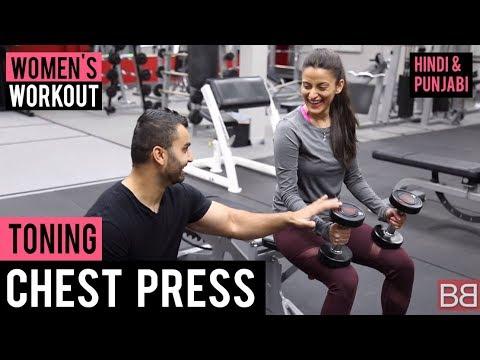 Women's Workout: Chest Press for TONING & WEIGHT LOSS! (Hindi / Punjabi)