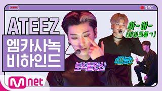 [ENG sub] 에이티즈(ATEEZ) 'Answer' 엠카운트다운 사전녹화 비하인드 @200109 M COUNTDOWN