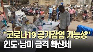 """""""코로나19 공기감염 가능성""""…인도·남미 급격 확산세 / 연합뉴스TV (YonhapnewsTV)"""