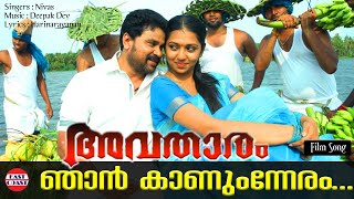 Avatharam Malayalam Movie Official Song | Njaan Kaanum Neram | Dileep, Lekshmi Menon