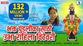 Bhakta Pundalika Saathi Ubha Rahila Vithevari - Shri Vitthal Bhakti Geet - Sumeet Music