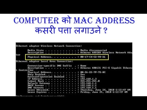 How to find your computer's MAC Address. (Nepali)