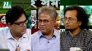 Ei Somoy | EP 2872 | এই সময় | Talk Show | News & Current Affair