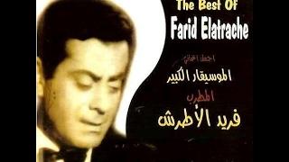 25 اغاني رائع من فريد الأطرش زمن الفن الجميل  1936 - 1956  belles chansons de Farid El Atrache