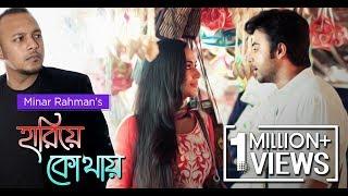 MINAR | HARIYE KOTHAY | OST 'Soulmate' Telefilm | Bangla New Song | 2017