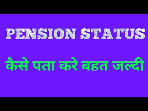 ऑनलाइन चैक करो PPO की स्टेटस_Pension Payment Order status,How to check status of old age pension