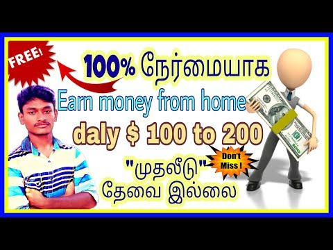 How to earn free PayPal cash Tamil / Amazon free gift card in Tamil