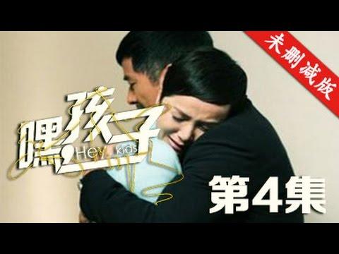 嘿,孩子 04丨Hey,Kids 04(主演:蒋雯丽 李小冉 郭晓冬)【English Sub 未删减版】