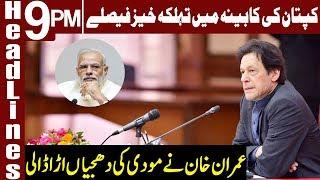 PM Imran Khan hits Back on Modi | Headlines & Bulletin 9 PM | 9 August 2019 | Express News