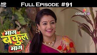 Bhaag Bakool Bhaag - 18th September 2017 - भाग बकुल भाग - Full Episode