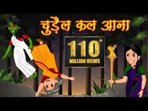 Xxx Mp4 चुड़ैल कल आना ज़ालिम सास Hindi Stories For Kids Hindi Moral Stories Hindi Kahaniya Story 3gp Sex
