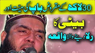Emotional & Crying Story of A Father and Daughter (Urdu) -- Molana Ismaeel Ateeq 15th Dec 2017