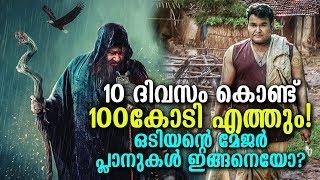 ഒടിയന് 100 കോടി കുറഞ്ഞ ദിവസത്തിനുള്ളില് കിട്ടും സംഭവം ഇങ്ങനെ!|Odiyan Major Plans!