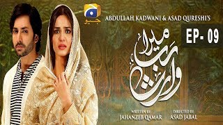 Mera Rab Waris - Episode 9 | HAR PAL GEO