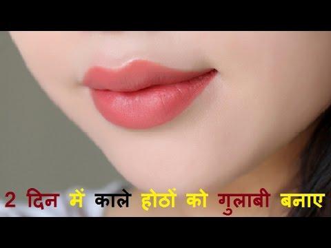 काले होठों को सुंदर और गुलाबी बनाए Get Pink Lips In 2 days 100% Working Remedy