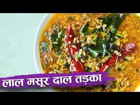लाल मसूर दाल तड़का | Lal Masoor Dal Tadka | Red Masoor Dal Recipe | Recipe In Hindi | Seema Gadh