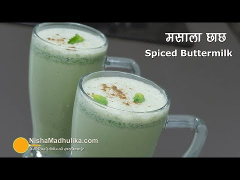 Masala Chaas | मसाला छाछ रेसिपी | Spiced Buttermilk | Masala Taak Recipe