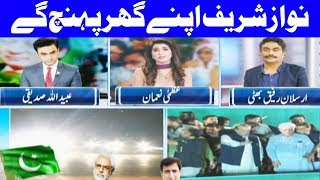 Nawaz Sharif Ghar Pohanch Gaye - Special Transmission - Dunya News