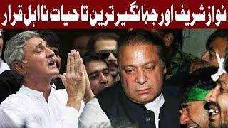 Nawaz Sharif & Jahangir Tareen Disqualified For Life - 13 April 2018 - Express News