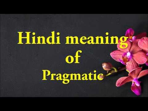Hindi meaning of Pragmatic