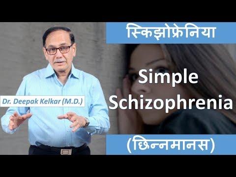 Schizophrenia Simple Type - स्किझोफ्रेनिया (छिन्नमानस) Motivational Video- by Dr. Deepak Kelkar