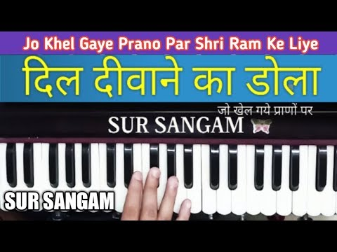 दिल दीवाने का डोला | Jo Khel Gaye Prano Par Shri Ram Ke Liye | Hanuman Bhajan | Sur Sangam Music