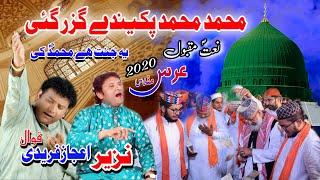 Meri Zindgi Muhmmad  (Naat Sharif } By Nazir Ejaz Faridi Qawwal  Urs 2020 #habibchishti03126602913